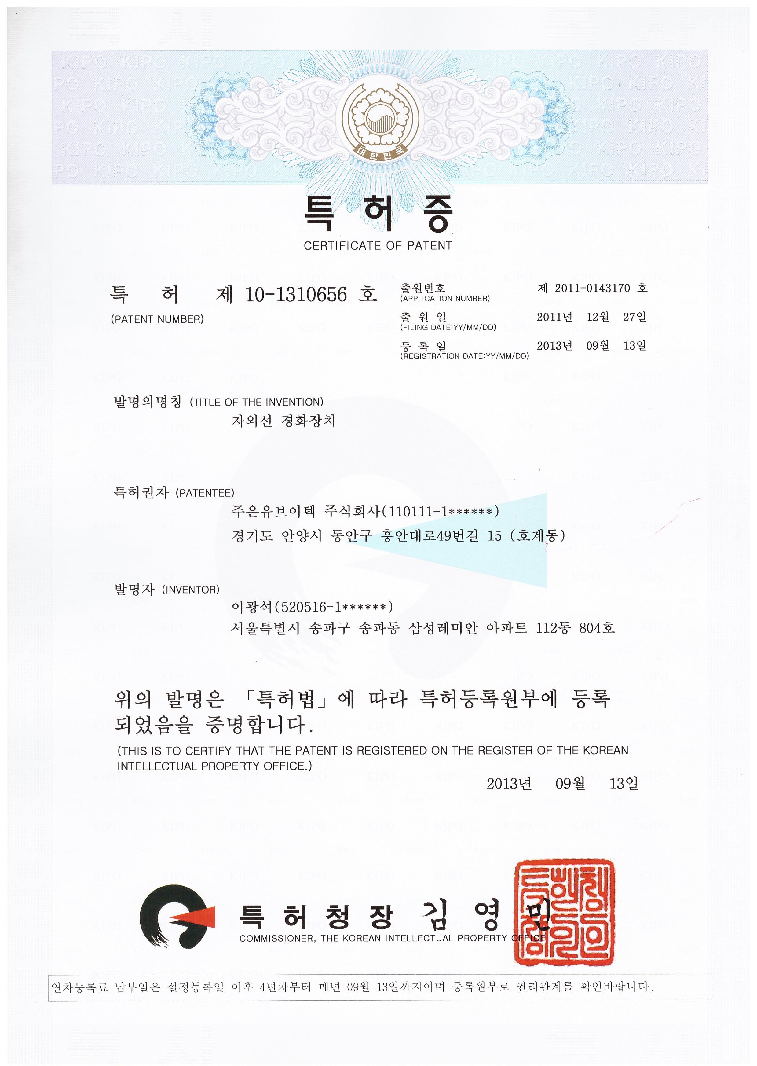 특허 제10-1310656 (자외선 경화장치4)