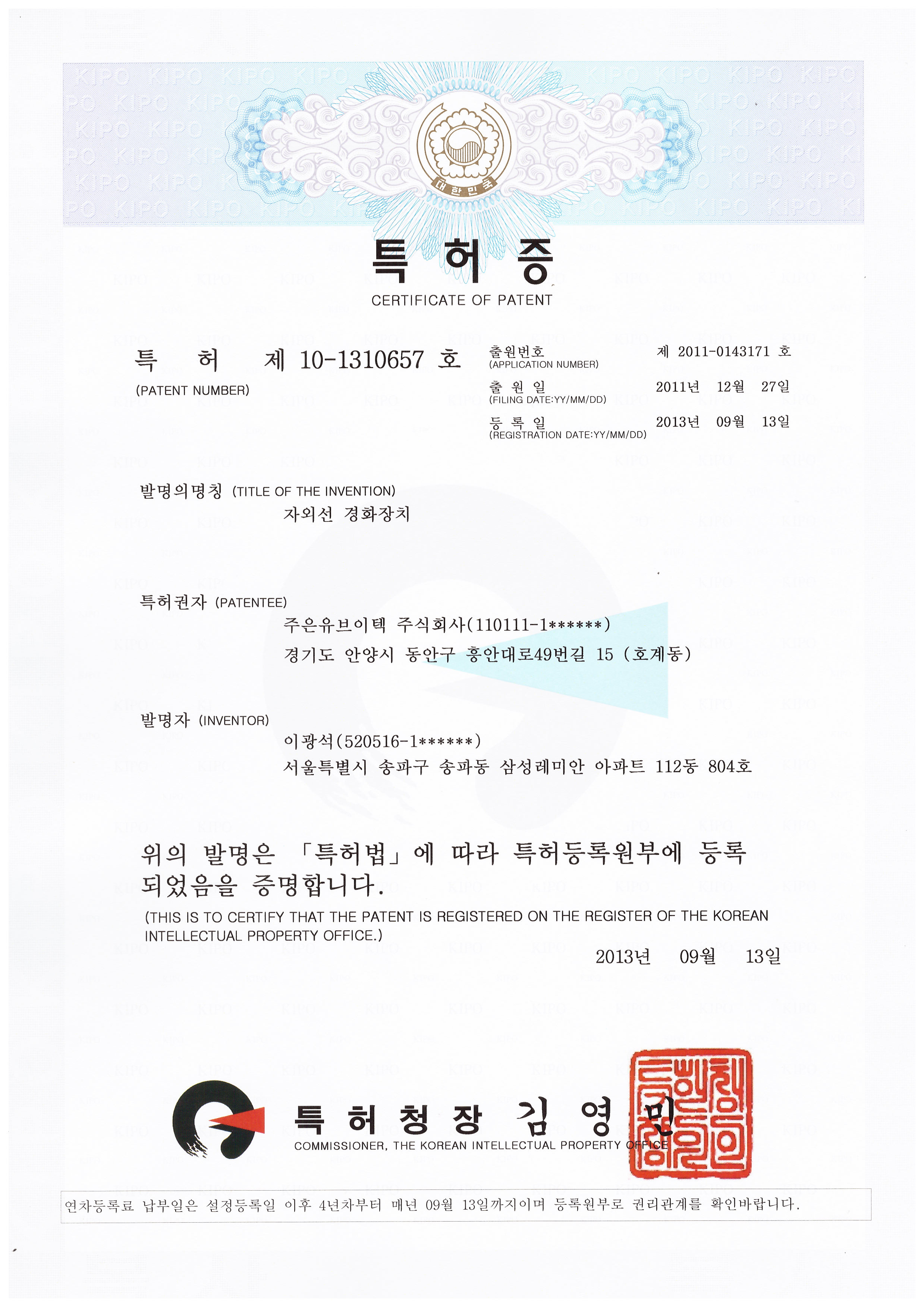 특허 제10-1310657 (자외선 경화장치5)