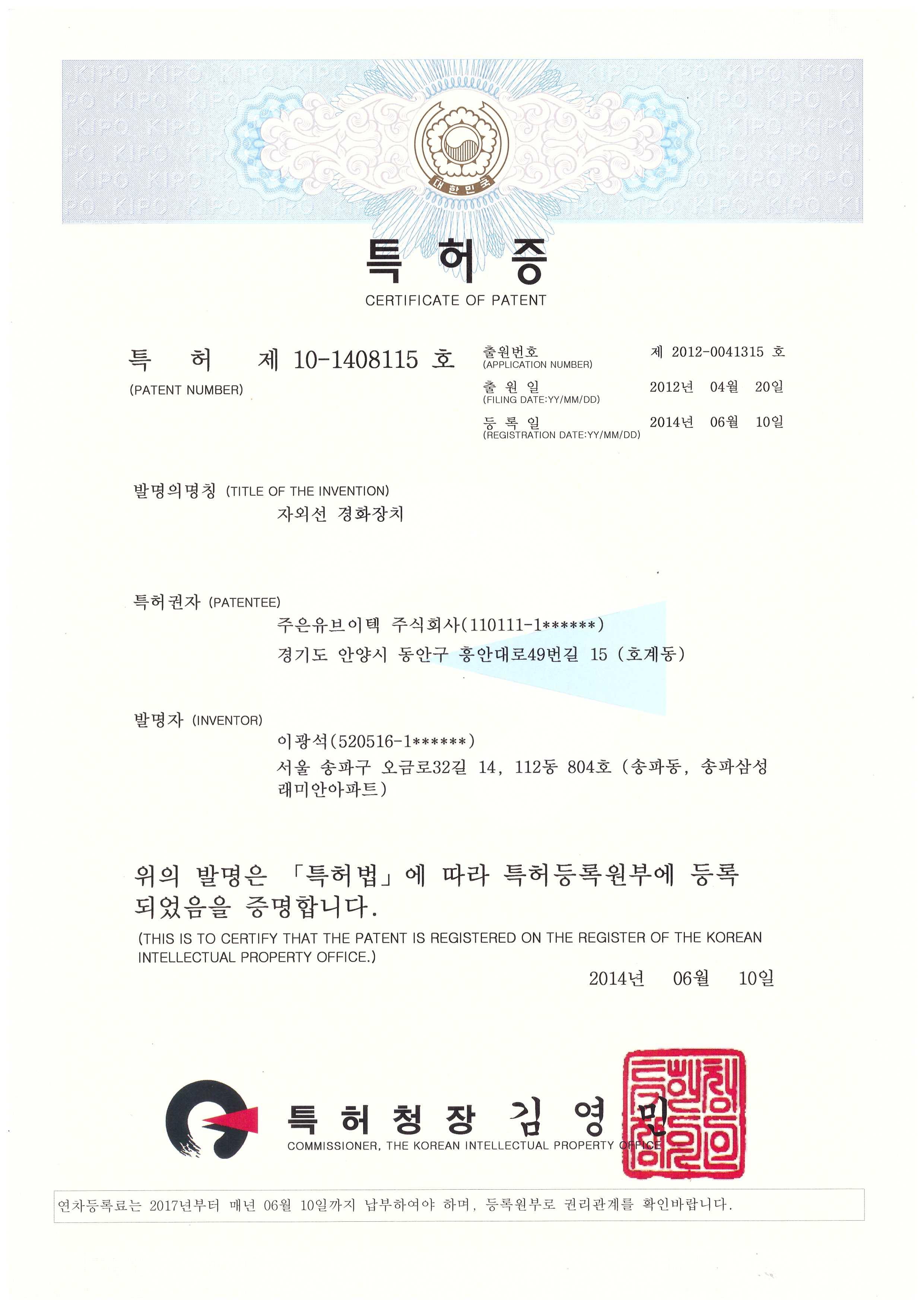 특허 제10-1408115 (자외선 경화장치6)