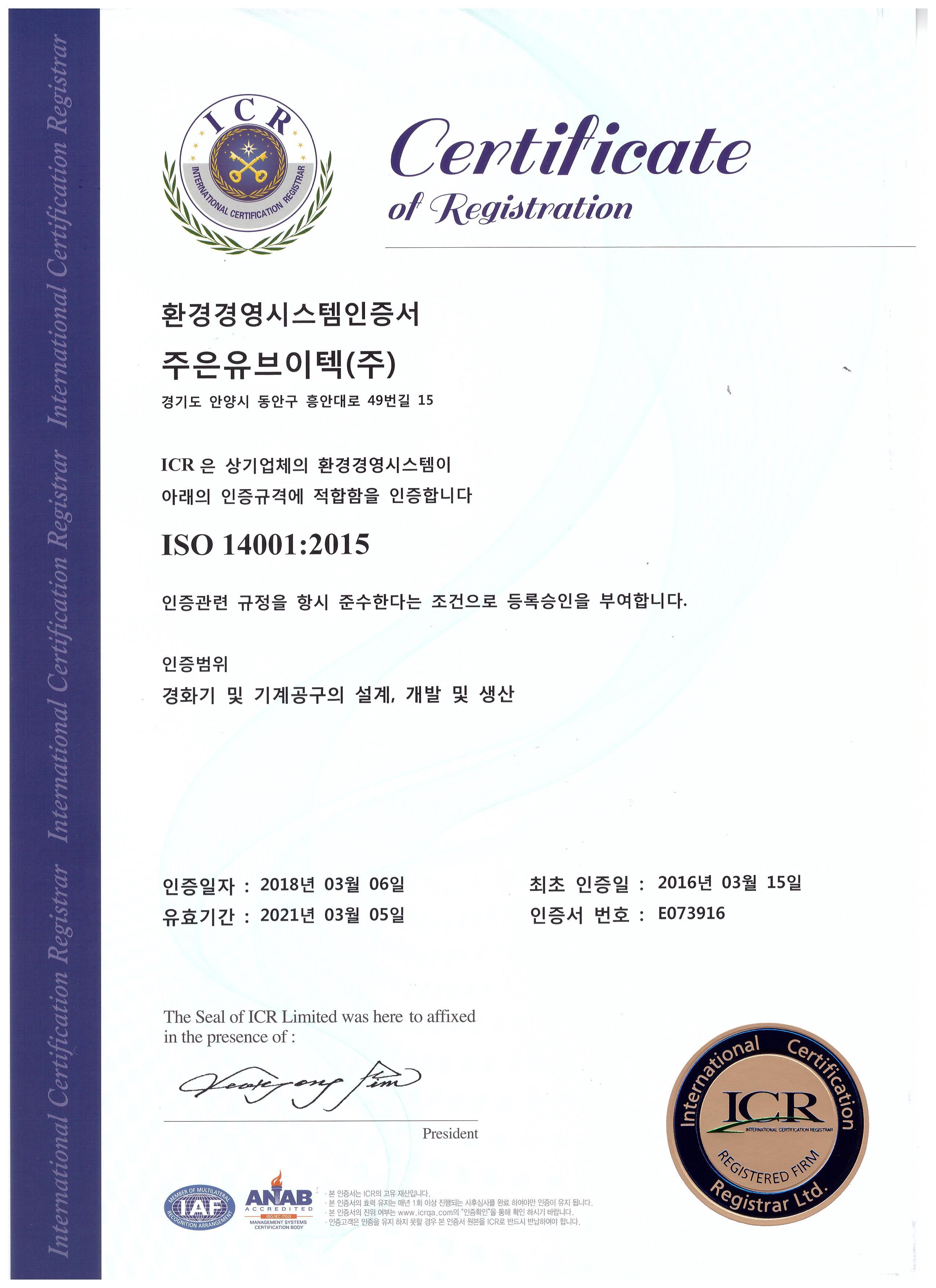 환경경영시스템 인증서 ISO 14001
