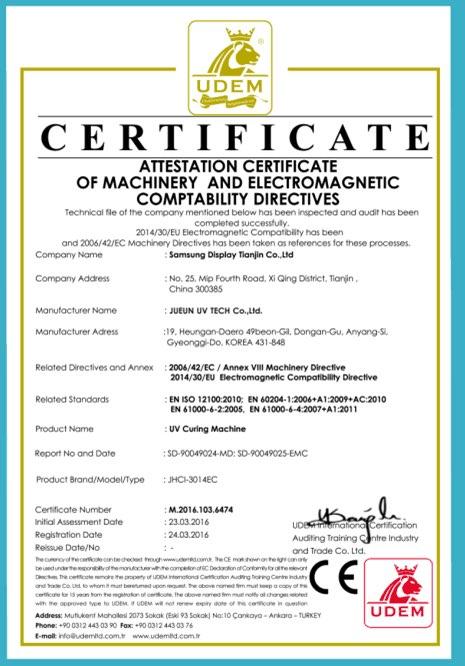 CE 인증서 JHCI-3014EC